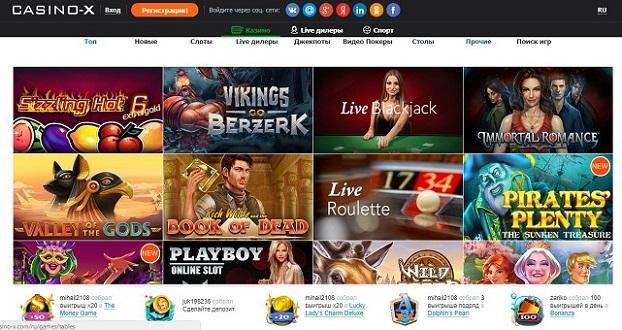 официальный сайт casino x вывод денег