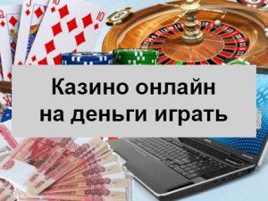 Играть в казино онлайн на деньги