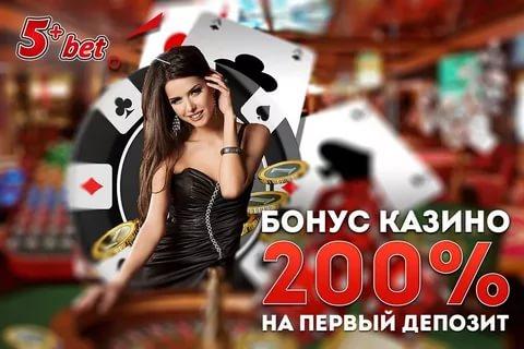 Бонусы в казиноонлайн на депозит