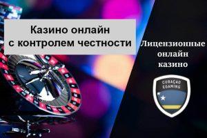 Лицензионное онлайн казино