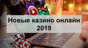 Новые казино онлайн 2019